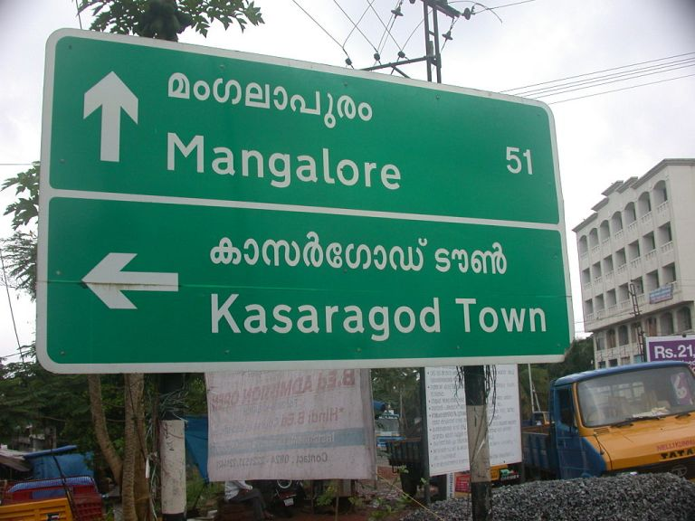 A road sign in Kasaragod, India with Transport used for the Western lettering. By ARUNKUMAR P.R (Own work) [CC-BY-SA-3.0 or GFDL], via Wikimedia Commons